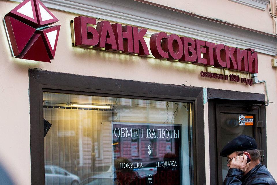 АО «Банк «Советский» намерено обратиться в Арбитражный суд Москвы с заявлением о признании банкротом ООО «Счастье»