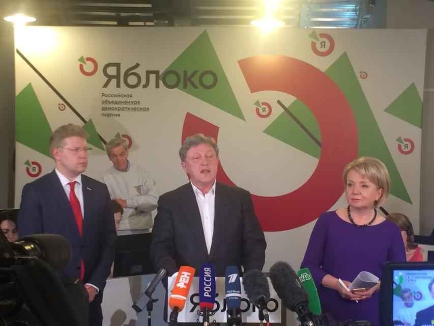 Зампред партии «Яблоко» Николай Рыбаков, основатель «Яблока» Григорий Явлинский и председатель партии Эмилия Слабунова