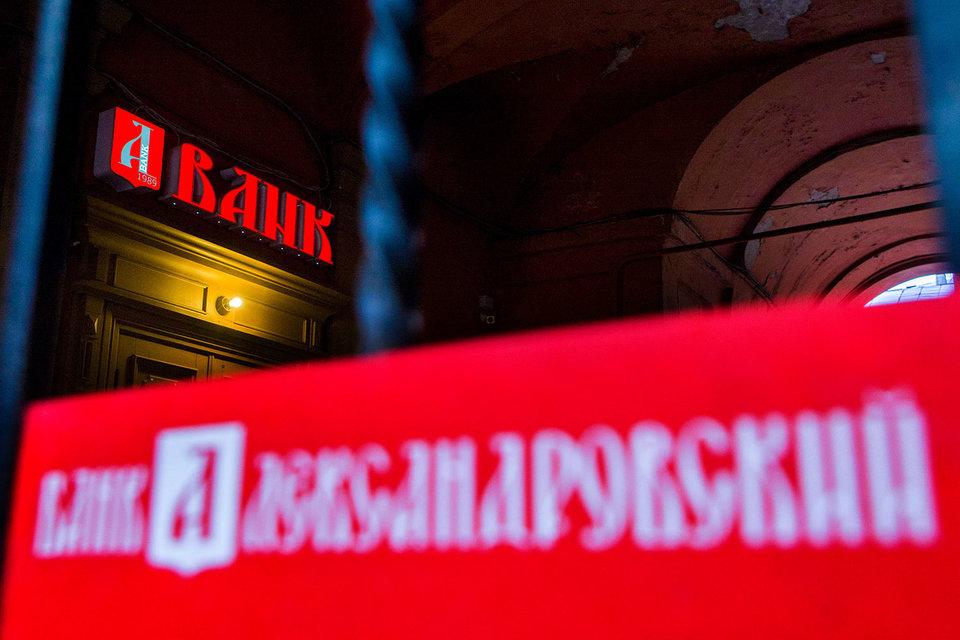 Банк «Александровский» завершил присоединение СМБ-банка