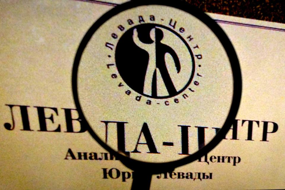 Западные ученые попросили министра юстиции России исключить «Левада-центр» из реестра иностранных агентов