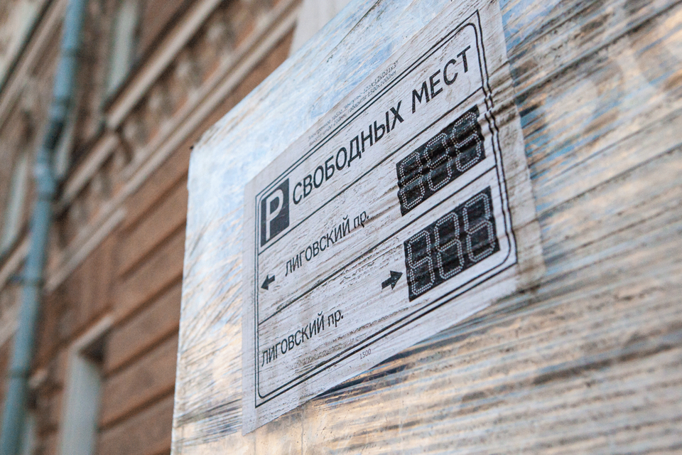 Смольный ищет инвестора для расширения зоны платных парковок в центре Петербурга. Проект может обойтись в 4 млрд руб.
