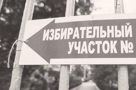 По отношению к результатам выборов население можно разделить на три группы: не участвовавшие в выборах, участвовавшие в выборах и проголосовавшие за «Единую Россию»