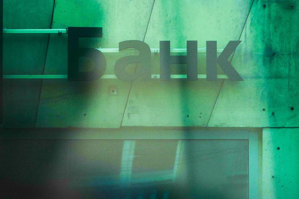 Банкам придется раскрывать данные о выданных гарантиях и договорах факторинга в едином федеральном реестре