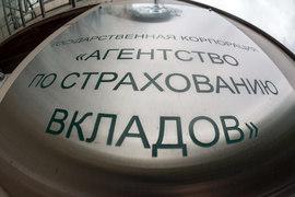 АСВ просит у ЦБ еще 220 млрд руб.
