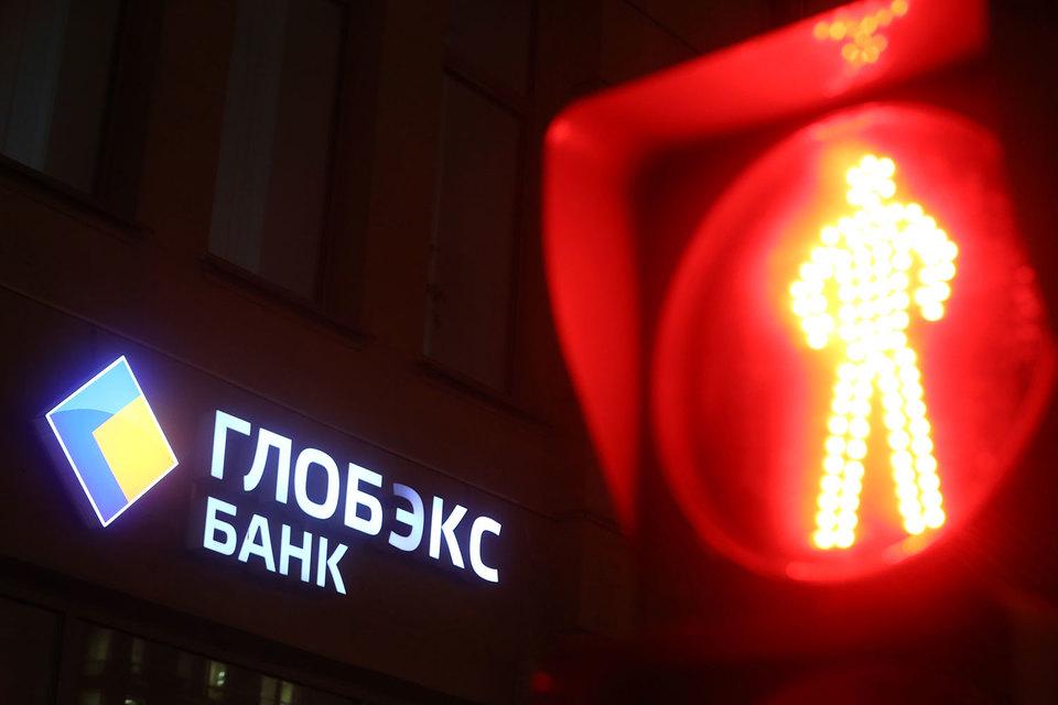 Половина кредитов «Глобэкса» высокорисковая