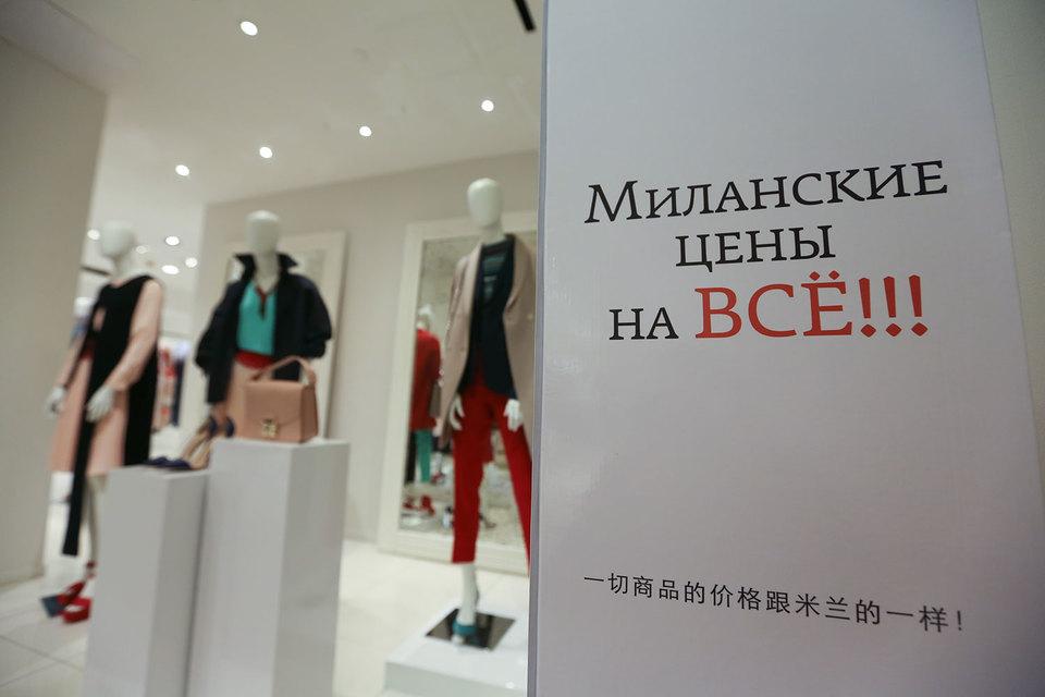 «Миланские» цены сократили прибыль ЦУМа вдвое