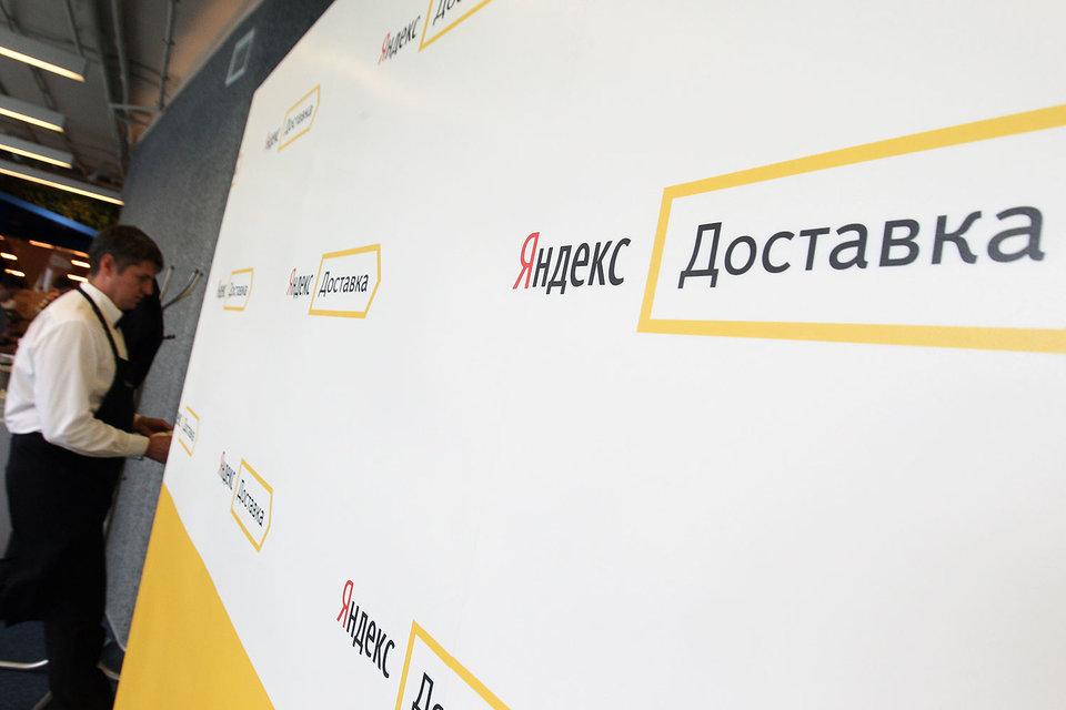 В Москве «Яндекс.Доставка» начала работу в конце июля