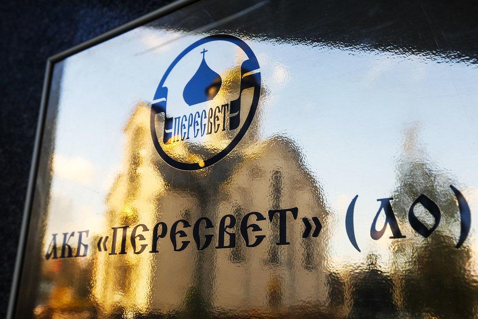 Крупные вкладчики «Пересвета» рассчитывали не только на государственную страховку