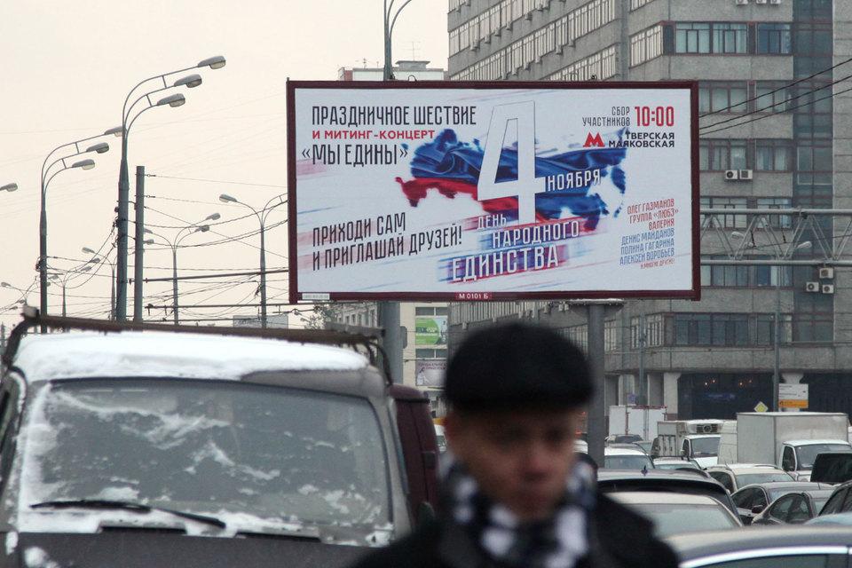 Четвертого ноября в Москве по традиции пройдет несколько шествий, но ни одно из них официально не будет «русским маршем»