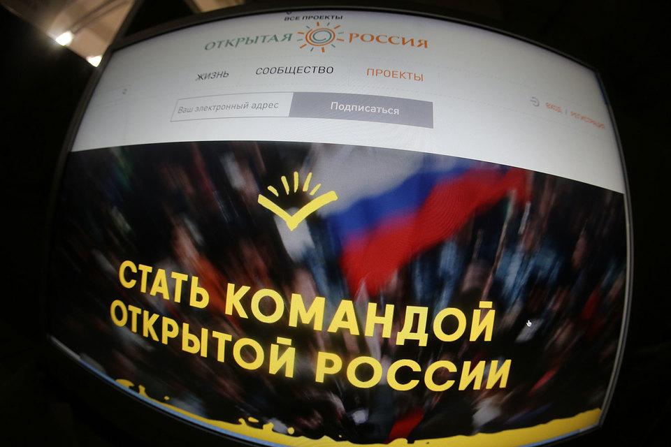 «Открытая Россия» формализуется на учредительной конференции – ее устав предусмотрит возможность выдвижения кандидата в президенты