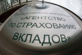 Из-за перехода под контроль Центробанка Агентство по страхованию вкладов может сменить статус госкорпорации на публично-правовую компанию