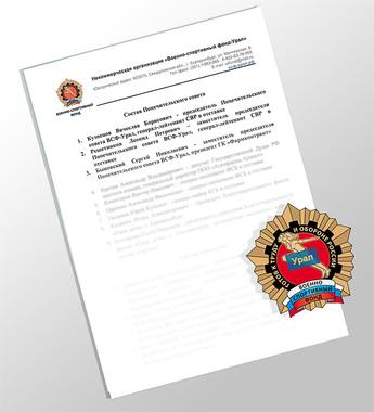 состав попечительского совета некоммерческой организации