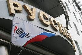 «Русснефть» оценили в четверть «Башнефти»