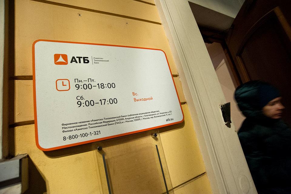 Азиатско-Тихоокеанский банк (АТБ) поплатился рейтингом за то, что держал в дочернем «М2М прайвет банке» 6,5 млрд руб. Fitch понизило рейтинг АТБ до преддефолтного уровня