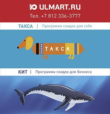 Программа скидок на ulmart.ru