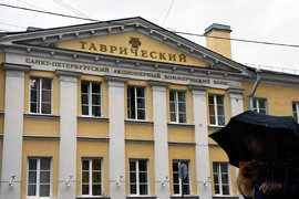 В марте 2015 г. ЦБ объявил, что санатором «Таврического» стал банк «Международный финансовый клуб»