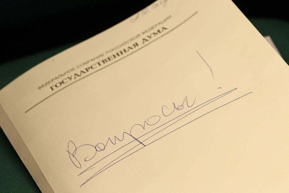 Руководство Госдумы ищет ответ на вопрос о том, как избавиться от ненужных законопроектов