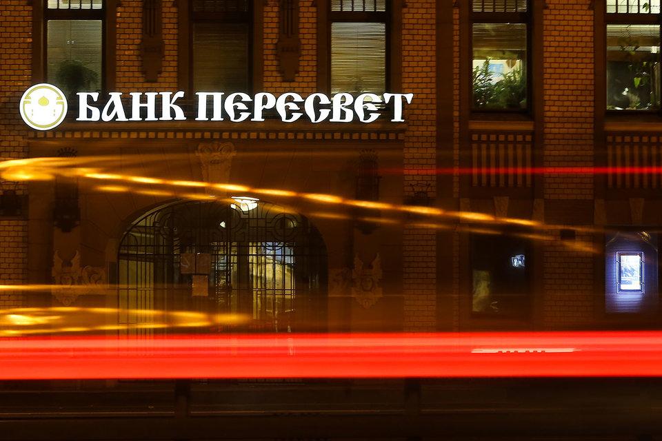 Непонятная ситуация с активами банка «Пересвет» стала проясняться