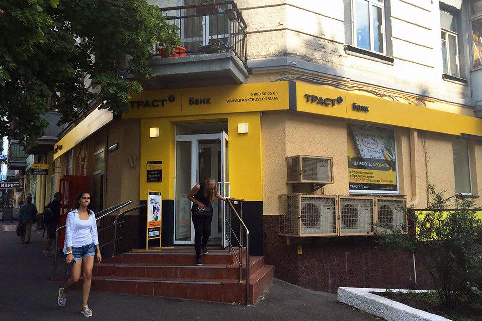 Украинский банк «Траст» признан неплатежеспособным