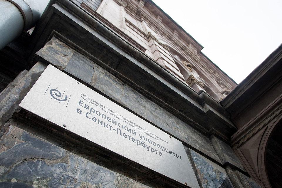Рособрнадзор приостановил лицензию Европейского университета в Петербурге