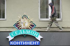 «Седьмой континент» покинет рынок Калининграда и сосредоточится на бизнесе в Московском регионе. Его магазины на западе купила «Дикси»