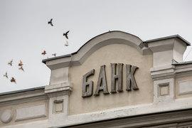 Надзор за банками поднимается выше – из регионов в Москву