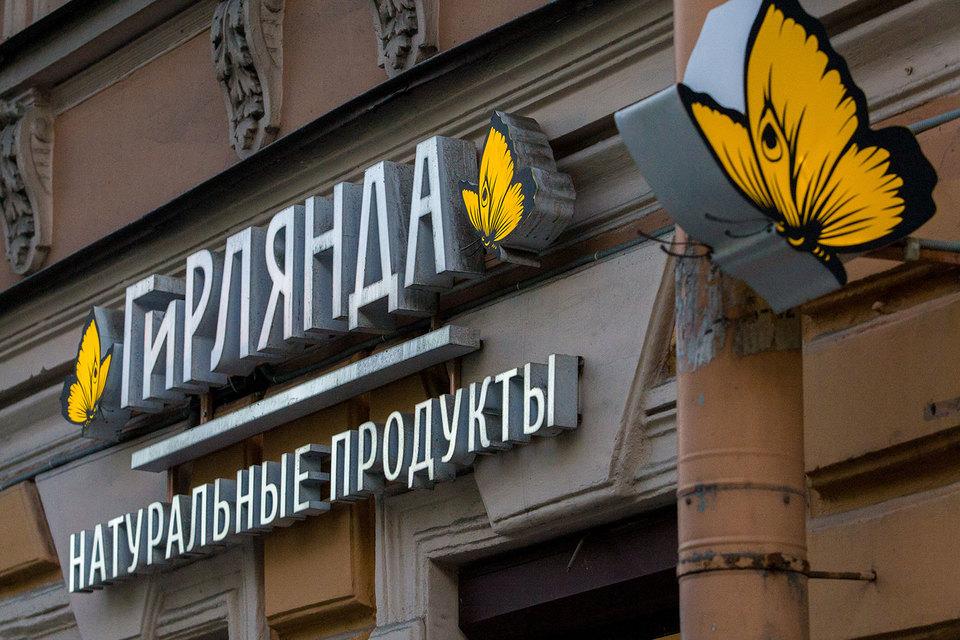Магазины «Гирлянда» закрылись в августе