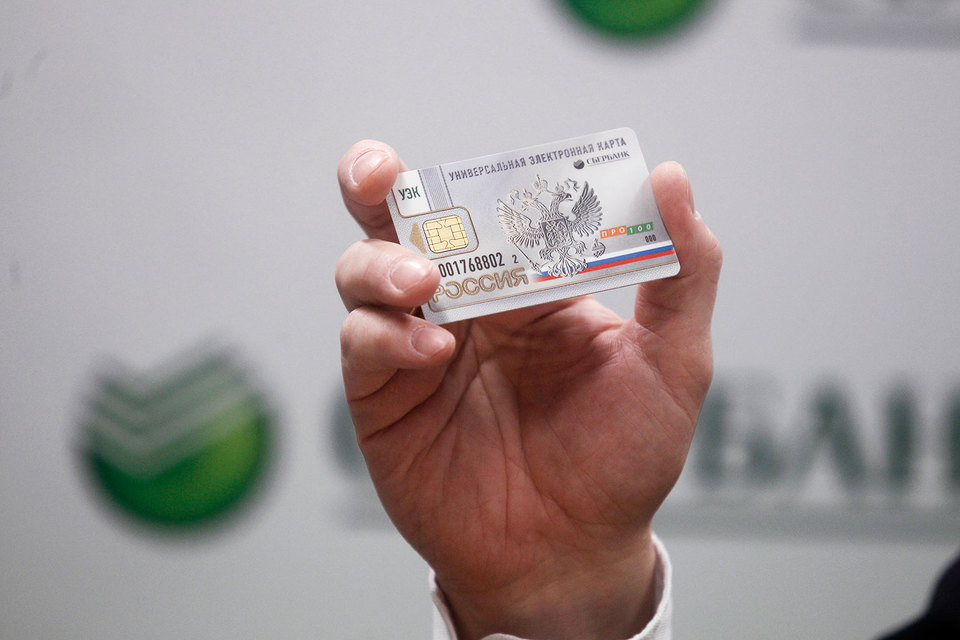 Госдума упразднила Универсальную электронную карту – Сбербанк не смог наладить связь ее держателей с государством