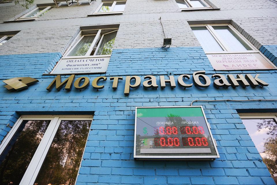 РАО, РСП и ВОИС: мы не имеем отношения к выводу средств из Мострансбанка