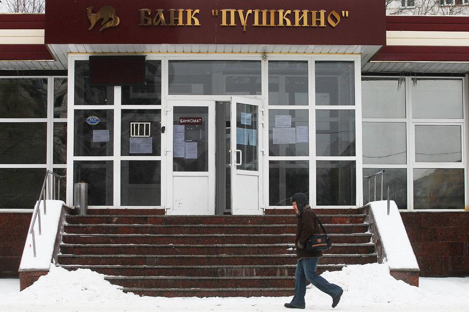 Центробанк отозвал лицензию у банка «Пушкино» осенью 2013 г.