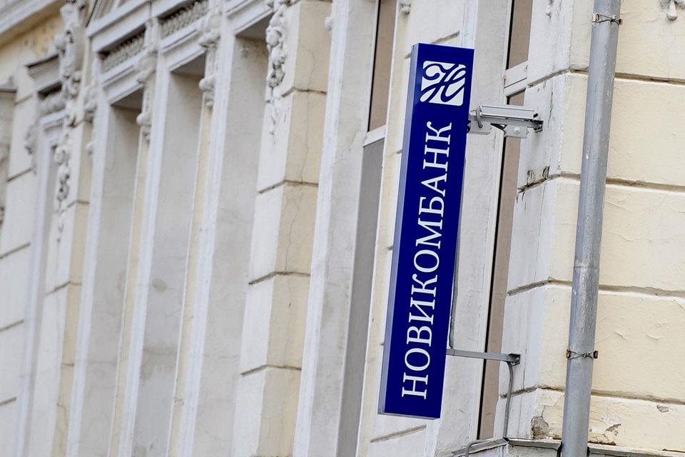 Новикомбанк – один из кредиторов авиакомпании «Трансаэро», в отношении которой инициировано банкротство