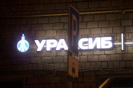 Группа О1 Бориса Минца может купить пенсионный фонд «Уралсиб»