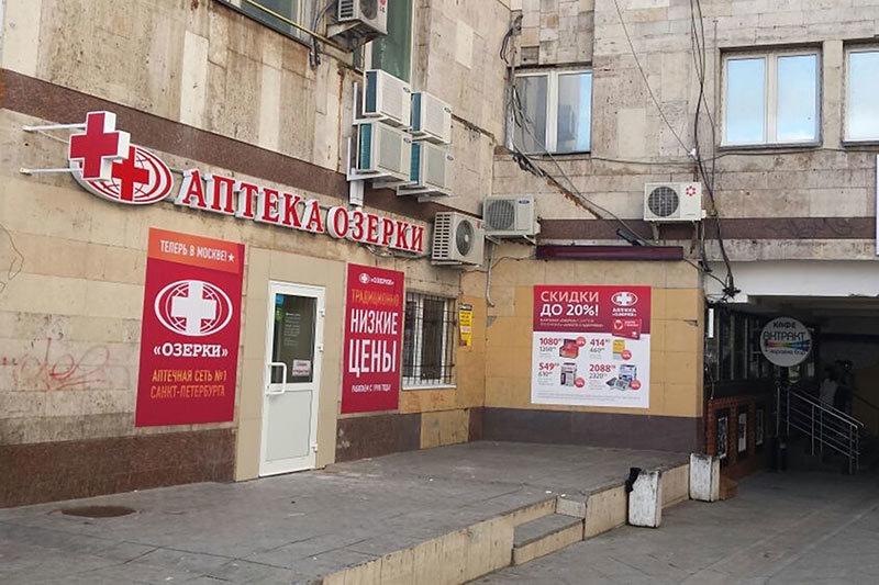 Аптека «Озерки» в Москве