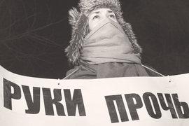 От редакции: Тушение протеста