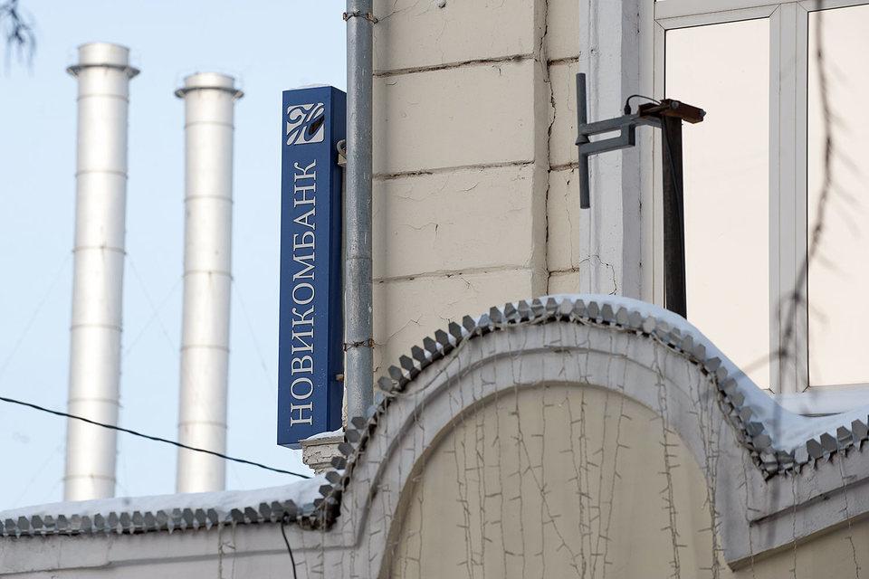 Госкорпорация «Ростех» намерена консолидировать 100% акций Новикомбанка