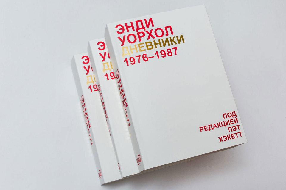 Дневник Энди Уорхола – очень толстая книжка о том, что жизнь знаменитостей так же монотонна, как и обывательская
