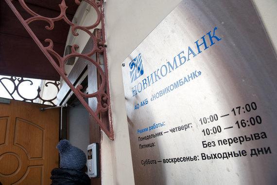 ЦБ перевел биржевые облигации Новикомбанка во второй котировальный список
