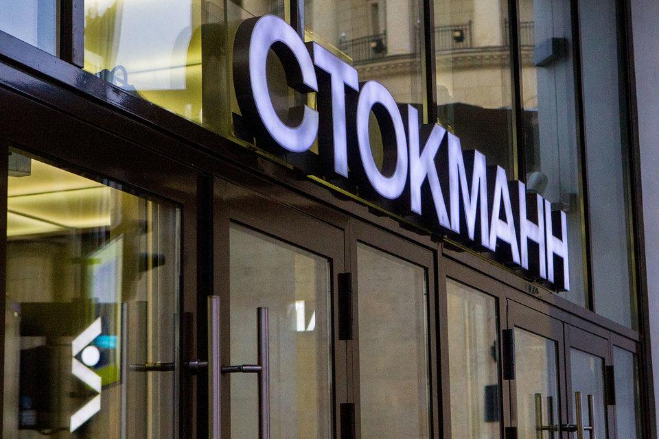 С 1 февраля новым собственником розничного бизнеса Stockmann в России станет Reviva Holdings Ltd