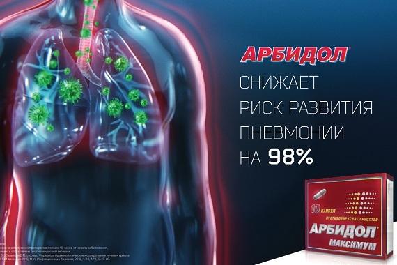 Арбидол®