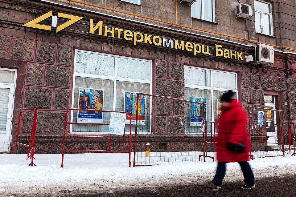 Центробанк предпочел отстранить менеджеров и собственников «Интеркоммерца»  от управления