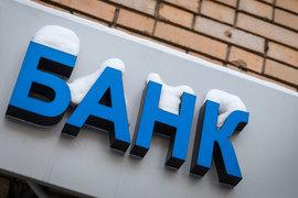 В 2015 году банки заработали в три раза меньше, чем за предыдущий год, — всего 192 млрд рублей