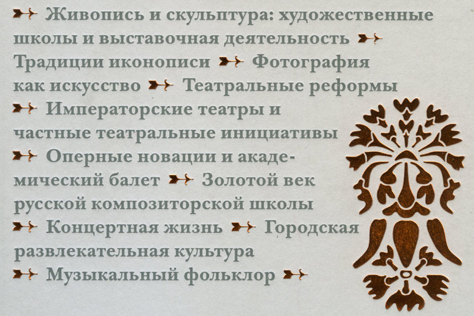 Фрагмент обложки книги «История русского искусства»