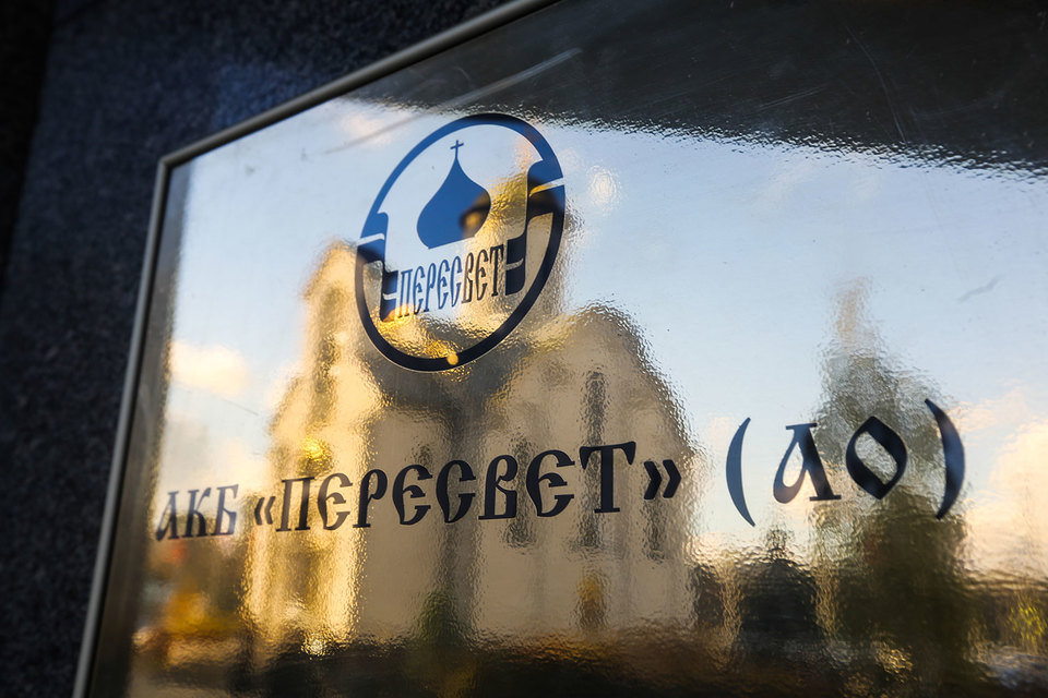 В «Пересвете» зависли средства крупных госкомпаний, а также Русской православной церкви, которая является одним из акционеров банка