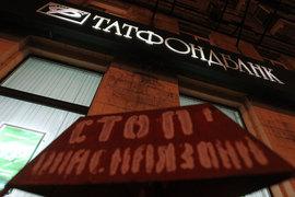 Основная часть заемщиков Татфондбанка оказалась в состоянии банкротства