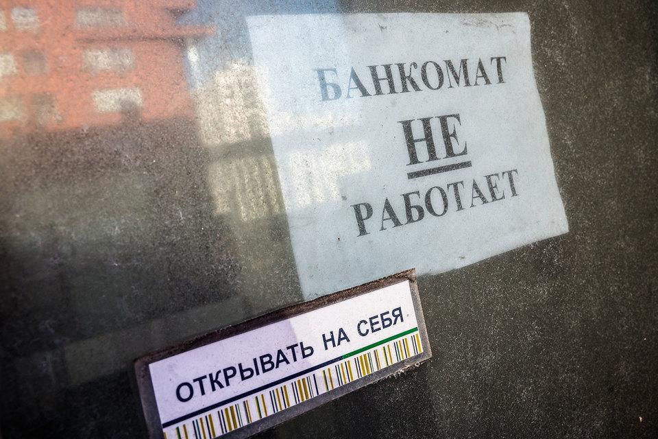 Банк «Спурт» ограничил выдачу наличных, в его отделениях очереди из желающих снять средства