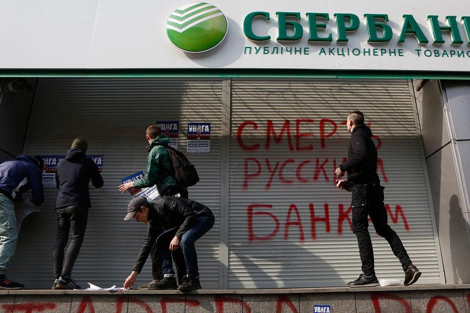 Вечером во вторник украинский Сбербанк ограничил выдачу наличных