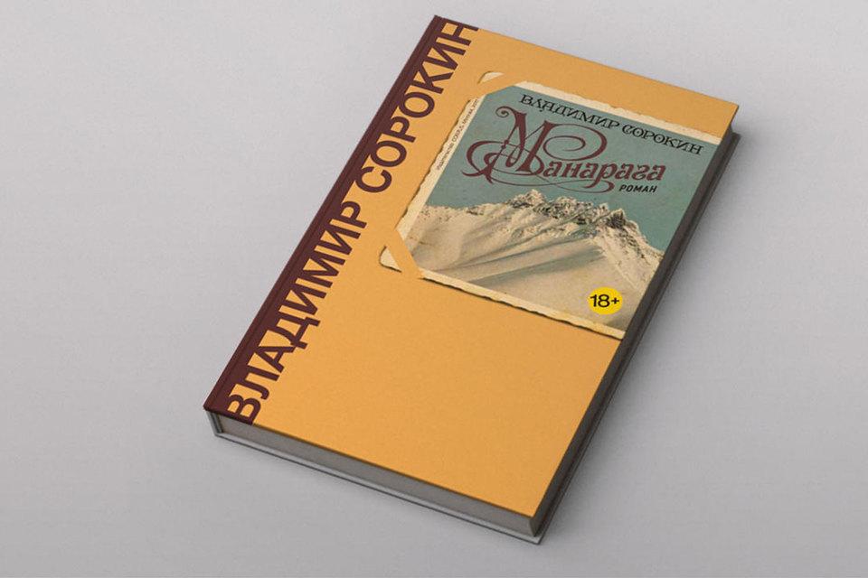 «Манарага» – новый роман Владимира Сорокина
