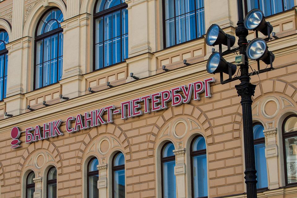 Банк «Санкт-Петербург» стремится выйти на федеральный уровень, это есть в стратегии банка