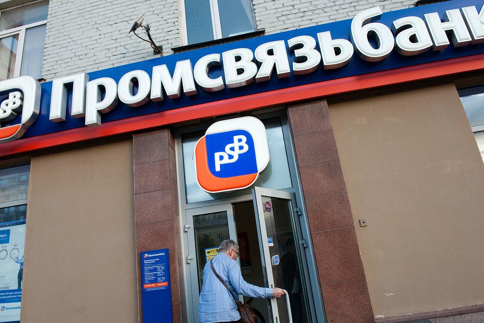 Чистая прибыль Промсвязьбанка по МСФО оказалась почти в 6 раз ниже, чем по РСБУ: 2,1 млрд руб.
