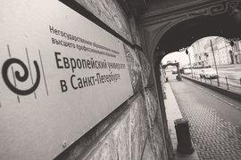 В понедельник Арбитражный суд удовлетворил иск Рособрнадзора об аннулировании лицензии Европейского университета (ЕУ)